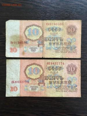 10 рублей 1961 года серия замещения 2 шт. До 22:00 18.03.19 - 0BE201EA-C333-4BCC-8D56-85E2652A4BA7