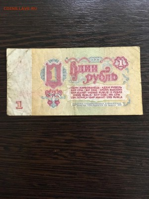 1 рубль 1961 года серия замещения Яв. До22:00 18.03.19 - 489B369B-0448-44C4-B6C9-F66A1A73A967