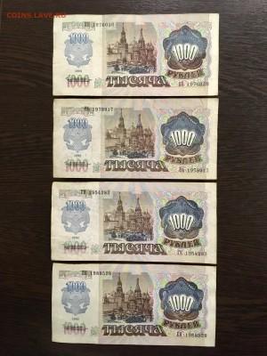 100,500,1000 рублей 1991-92г даты. До 22:00 18.03.19 - A40EECAD-92EF-455C-BF62-33629DAD4704