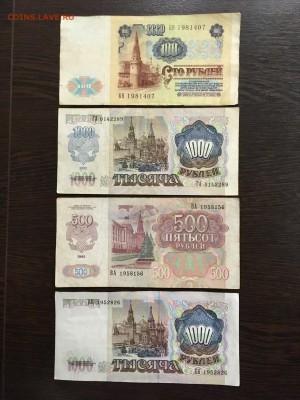 100,500,1000 рублей 1991-92г даты. До 22:00 18.03.19 - C1C6D0D7-7C6C-4666-B2F8-060156D540AF