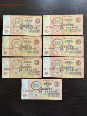 10 рублей 1961 года 14 штук (Даты). До 22:00 18.03.19 - 747A3B0A-B916-422A-8167-D18D8AA30D88