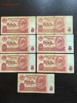 10 рублей 1961 года 14 штук (Даты). До 22:00 18.03.19 - 62CEB153-7AC3-45D4-9025-579B8A15186B
