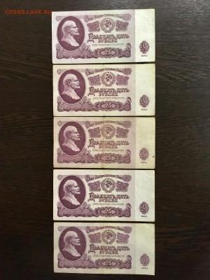25 рублей 1961 года 10 штук (даты). До 22:00 18.03.19 - 5D628455-F5A5-400A-AAEF-C6EFECCF8EED