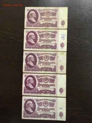 25 рублей 1961 года 10 штук (даты). До 22:00 18.03.19 - 4791AC38-5B1C-4449-B196-97A3F0032BD6