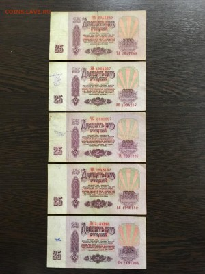 25 рублей 1961 года 10 штук (даты). До 22:00 18.03.19 - A5C9B874-0399-4C30-B55C-A52970E77DA3