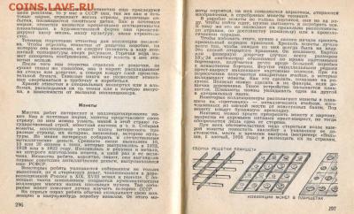 Уже история. Как хранили и оформляли свои коллекции в СССР ? - 2019-03-12_23-24-13