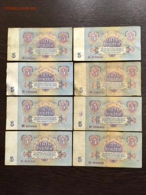 5 рублей 1961-91 года 12 штук (даты). До 22:00 18.03.19 - 8D893A38-98C3-434A-9034-742198039502