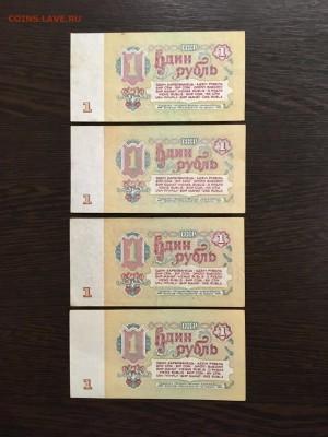1 рубль 1961 года 7 штук. До 22:00 18.03.19 - AC06CCAD-0DF0-461B-BCA7-595790350FE3