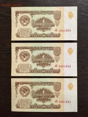 1 рубль 1961 года 7 штук. До 22:00 18.03.19 - C2657BC4-1BF4-42C8-A15F-E2B9035B15A4