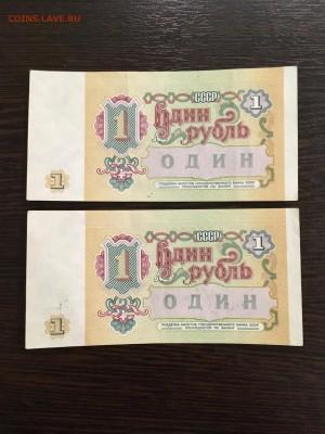 1 рубль 1991 года 2 штуки из пачки. До 22:00 18.03.19 - 9E3F27E9-E2B7-42C4-B2BF-7440B5BC4923
