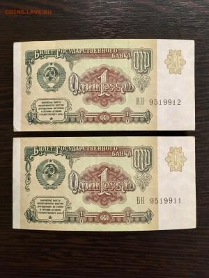 1 рубль 1991 года 2 штуки из пачки. До 22:00 18.03.19 - B7AFF4C2-0A69-4108-AEBE-0E28043E817F