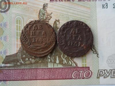Деньга 1748 и 1751 года, до 19.03.19 в 22.00 по мск - 111.JPG