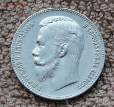 Рубль 1907 ЭБ - IMG_7360.JPG