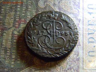 2 копейки 1795 ЕМ  до 15.03 в 22.00 по Москве - Изображение 6256