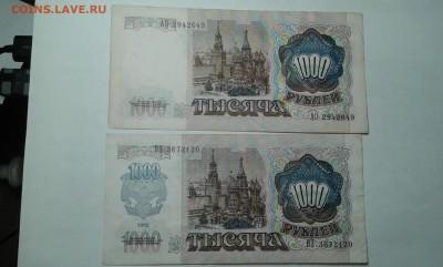 1000 руб. 1991 - 92 гг.         16.03.19.  22.00 - 20190131_195248