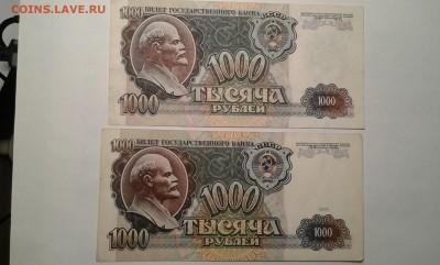 1000 руб. 1991 - 92 гг.         16.03.19.  22.00 - 20190131_195310