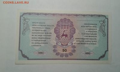 немцовка 50 руб. 1992г.   16.03.19.  22.00 - 20190131_195348