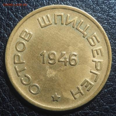 15 копеек 1946 Арктикуголь до 16.03.2019 в 22.00 - P3131637