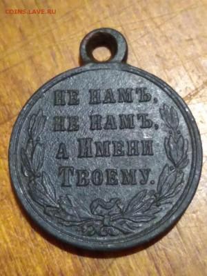 Медаль «В память русско-турецкой войны 1877—1878» - IMG-20190313-WA0085