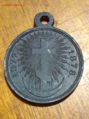Медаль «В память русско-турецкой войны 1877—1878» - IMG-20190313-WA0083