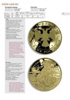 Сборник каталогов «Памятные монеты России»(1992-2018) PDF - 2