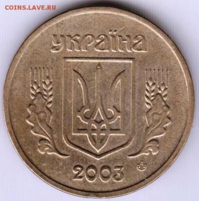 Украина  1 гривна 2003 г. до 24.00 20.03.19 г - 007