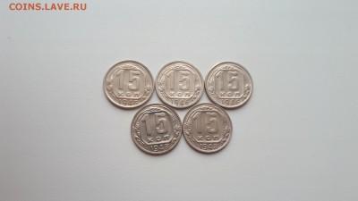15 копеек 1946, 1948 до 16.03.2019 22.00 - 20190314_121700