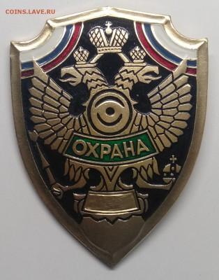 Знак.Охрана с 1 рубля! до 20.03. в 22.00 м - IMG_20190314_101917