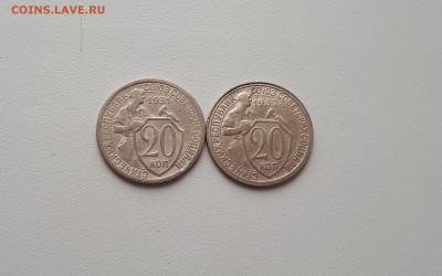 20 копеек 1931, 1932 г. до 16.03.2019 22.00 мск - 20190227_113335