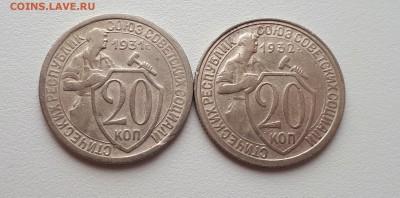 20 копеек 1931, 1932 г. до 16.03.2019 22.00 мск - 20190227_113323