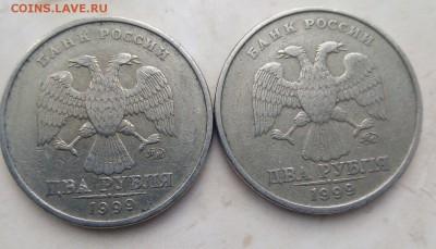 2 рубля 1999 г. ММД. До 15.03.2019 - IMG_20190314_154837