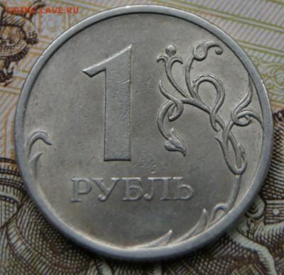 1 рубль 2009 г. спмд с-3.23А редкий до 16.03.2019 в 22-00 - DSC09174крупно