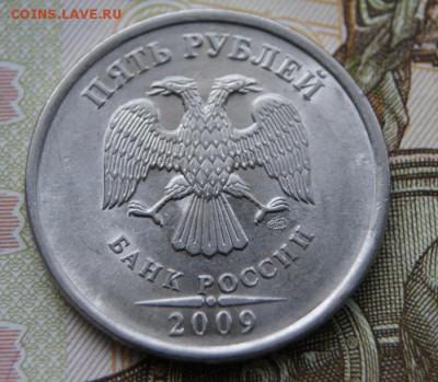 5 рублей 2009 г. спмд магнит,редкие В,Д и Е-16.03.2019 в 22 - 2009-1