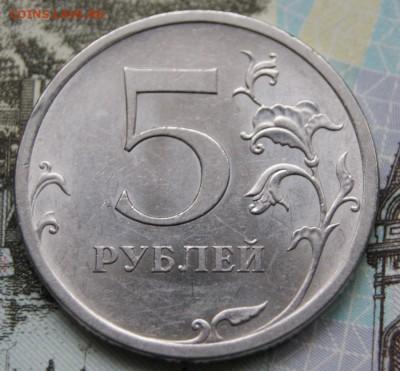 5 рублей 2009 г. спмд Н-5.24Г  Очень редкие до 16.03.2019 - Г 8-Р3