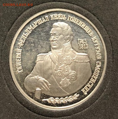 2 рубля 1995 Кутузов с 200 руб. до 20.03.19 - IMG_8999-13-03-19-01-13