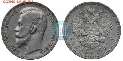 Рубль 1907 ЭБ - 07
