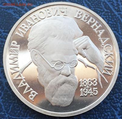 1 рубль 1993 Вернадский ПРУФ с 200 до 17.03 - IMG_2852.JPG