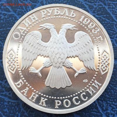 1 рубль 1993 Вернадский ПРУФ с 200 до 17.03 - IMG_2853.JPG