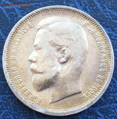 50 копеек 1912 ЭБ с 200 до 17.03 - IMG_2860.JPG