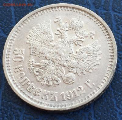 50 копеек 1912 ЭБ с 200 до 17.03 - IMG_2865.JPG