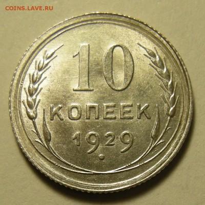 10 копеек 1929 -- состояние -- до 16.03.19. 22:00 мск. - DSCN4064.JPG