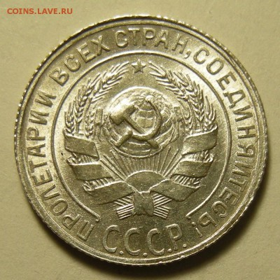 10 копеек 1929 -- состояние -- до 16.03.19. 22:00 мск. - DSCN4067.JPG