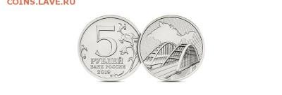 """5 рублей 2019 """"Крымский мост"""" - 190312_coin_5_br"""