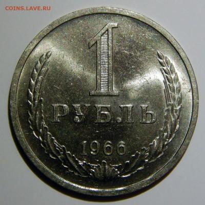 1 рубль 1966 UNC до 18.03.2019 в 22:00 - 1 рубль 1966.JPG