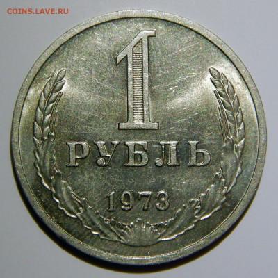 1 рубль 1973 aUNC до 18.03.2019 в 22:00 - 1 рубль 1973.JPG