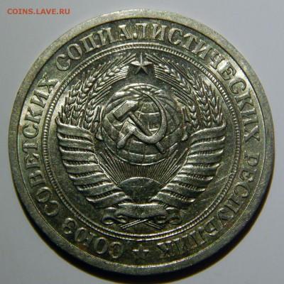 1 рубль 1973 aUNC до 18.03.2019 в 22:00 - 1 рубль 1973_.JPG