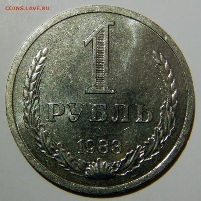 1 рубль 1983 UNC до 18.03.2019 в 22:00 - 1 рубль 1983.JPG
