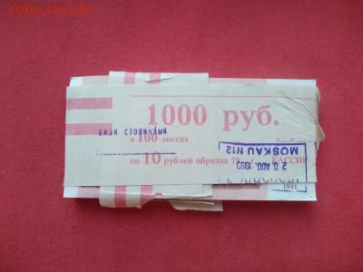 Корешок 10 рублей 1991 года (без оборота) до 19.03.2019 г. - VqCsvfgLLw4