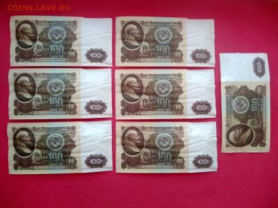 100 рублей 1961 год (7 штук подряд) до 19.03.2019 22.00 - 2