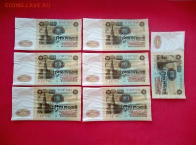 100 рублей 1961 год (7 штук подряд) до 19.03.2019 22.00 - 1